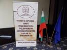 Форум за превенцията на трафика на наркотици се проведе във Варна