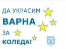 """Започва конкурсът """"Да украсим Варна за Коледа"""""""
