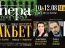 Варна посреща Александрина Пендачанска с операта Макбет
