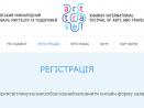Град Харков с покана към Варна за международен фестивал