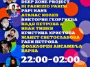 Любо Киров и Deep Zone Project ще пеят на площада за ЧНГ