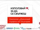 """Варна се включва в националната кампания """"Използвай сърцето си"""""""