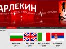 """Започва шестото издание на международния фестивал """"Арлекин"""""""