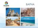 Създаване на устойчива Интернет мрежа за екологично и социално- икономическо развитие на туризма в крайбрежните зони на Черноморското крайбрежие