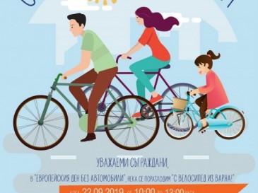 Европейският ден без автомобили - с много събития във Варна