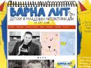 """Над 30 събития са включени в програмата на """"ВарнаЛит"""" 2017"""