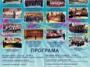 """13 хорови състави от Варна се включва в инициативата """"България пее"""""""