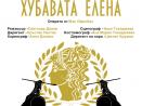 """Хубавата Елена"""" на Офенбах с премиера в Летния театър"""