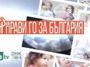 """Във Варна кръщават 40 деца в кампанията """"Направи го за България"""""""