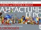 Любими фантастични герои оживяват с музика в безплатен концерт за деца във Варна