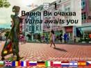 Излъчват онлайн туристическите обиколки Варна Ви очаква