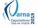 Варна - Европейски град на спорта 2019 - КАЛЕНДАР