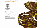 Общоградско поклонение и празничен концерт за Деня на народните будители