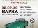 Над 100 автомобила участват в ретро парад във Варна