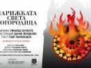 """В навечерието на Деня на Варна представят премиера на мюзикъла """"Парижката Света Богородица"""""""