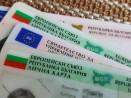 Удължават с шест месеца срока на валидност на личните документи