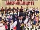 """Ансамбъл """"Българе"""" - с премиерен спектакъл във Варна"""