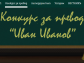IV Езикова гимназия организира национален конкурс за превод
