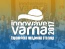 """Стартира трета сесия за подаване на проекти по ключово направление """"Варна на картата"""