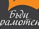 """Във Варна стартира пета поредна инициатива """"Бъди грамотен"""""""