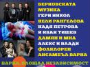 БТР, Берковската музика и Гери-Никол - Заедно в новогодишната нощ