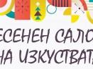 Есенен салон на изкуствата ще се проведе във Варна