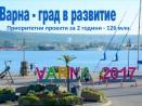 Варна - град в развитие