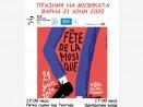 Празник на музиката ще се проведе във Варна