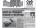 Ученици издават вестник НахОДКи