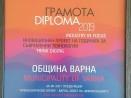 Варна - с награда за иновационен проект