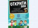 Обучават деца как да се справят с опасностите в обществото