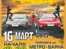 Дамско рали ще се проведе във Варна