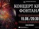 Варненската опера с концерт край фонтаните за празника на града