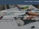 """Приемат проектни предложения по програма """"Младежки дейности"""""""