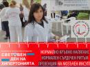 Варна се включва в Световния ден за борба с хипертонията