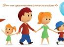 Безплатен достъп до спортни съоръжения в Деня на християнското семейство