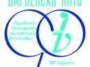 """Младежки оркестри превземат ММФ """"Варненско лято"""""""
