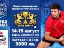 64 участници се включват в турнир по тенис на маса