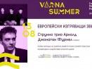 """Европейски изгряващи звезди - част от ММФ """"Варненско лято"""""""