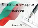 Карантинираните граждани могат да подават заявления за гласуване до 31-ви март