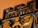"Започва конкурс за лого ""Варна - 100 години курортен град"""