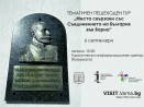 Организират туристически пешеходен тур на Варна за Деня на Съединението