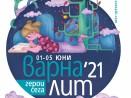 """Международният фестивал """"Варна Лит"""" започва на 1 юни"""