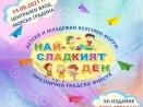 """Детският празник """"Най-сладкият ден"""" ще се проведе на 14-ти август"""