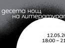 Нощ на литературата ще се проведе във Варна