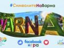 Стартира онлайн игра Символите на Варна!