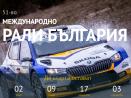 """35 екипажа ще се състезават на рали """"България"""" във Варна"""