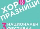 Хорови празници ще се проведат във Варна