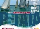 """Започва регата """"Порт Варна 2021"""""""