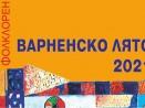 """Започва фолклорният фестивал """"Варненско лято"""""""